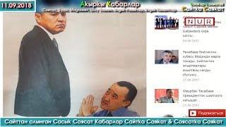 Ушул Адам Камчынын алдына тизе бүктүбү? | Сайтка Саякат & Саясатка Саякат | 11.09.18