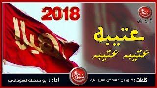 ابو حنظله | شيلات عتيبه الهيلا | شيلات حماسيه اقلاعيه طرب جديد 2018