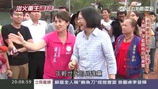 蔡英文領軍「八年抗戰」起死回生 民進黨奮起之路|女總統台灣新政|第3集|20160130|三立新聞台