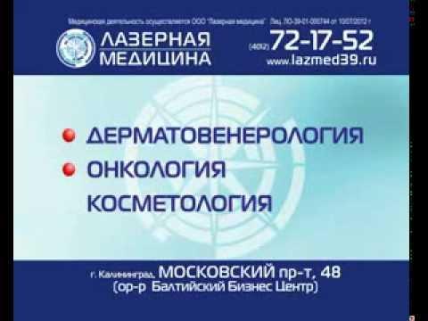 Клиника по удалению родинок в белгороде