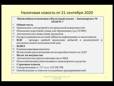 21092020 Налоговая новость о внесении масштабных изменениях в Налоговый кодекс / tax amendments