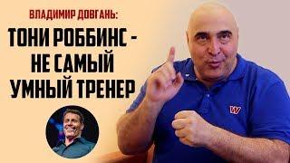 Владимир Довгань о Тони Роббинсе, рептилоидах и фанатизме в бизнесе