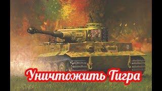 Одна из охот на танк Тигр , и как отец Игнатий спас жителей из деревни