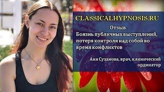 Отзыв врача о гипноанализе. Запросы страх публичных выступлений и потеря контроля при конфликтах