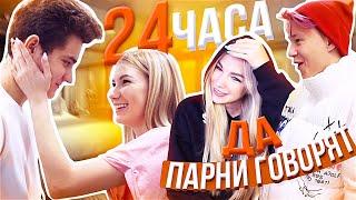24 ЧАСА ПАРНИ ГОВОРЯТ НАМ ДА!