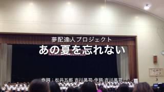 吉川晃司作詞作曲あの夏を忘れない広島県安芸郡府中町学習発表会