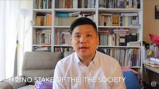 林鄭 No stake in the society,特區政府定性青年是無產階級鬥爭!不指責不割蓆的反思,20190810