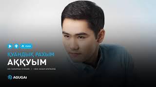 Қуандық Рахым - Аққуым (аудио)