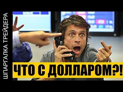 Брокеры московской биржи бинарных опционов