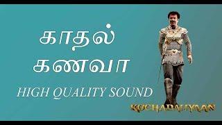 Kochadaiiyaan   Kadhal Kanava lyrics   Tamil   Female   ARR   Viramuthu