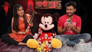 Kahani us Raat Ki Part 2 | Paapi Gudda | A Horror Story | BakLol Video - Download this Video in MP3, M4A, WEBM, MP4, 3GP