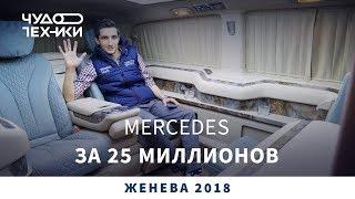 Смотрим Мерседес из России за 25 млн. руб.