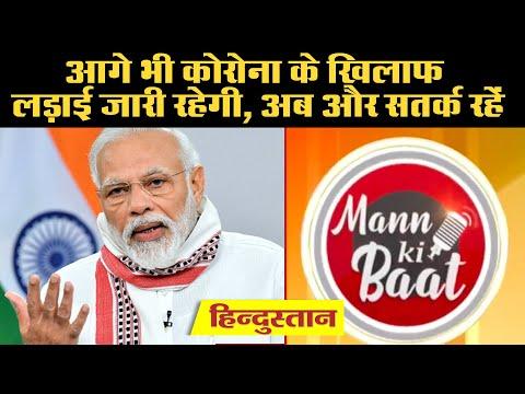 Unlock 1: Mann Ki Baat में बोले PM Modi आगे भी कोरोनावायरस  के खिलाफ लड़ाई जारी रहेगी, और सतर्क रहें