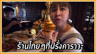 What's It Like? A Thai Restaurant in a Foreign Country