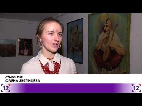 У Луцьку відбулася виставка - YouTube