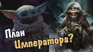 Зачем малыш Йода нужен Империи? И это НЕ клонирование. Мандалорец. Звездные войны.