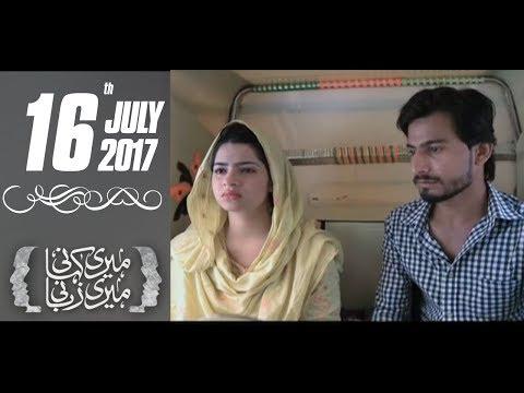 Akhir Mein Mohabbat Ki Jeet Hui | Meri Kahani Meri Zabani | SAMAA TV | 16 July 2017