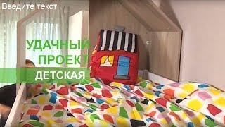 Детская комната с минимальными затратами - Удачный проект - Интер