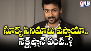 Suriya Planning for His New Projects Amid Theatres Imposing Ban on His Movies | GNN FILM DHABA