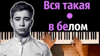 Ramil'  Вся такая в белом ● караоке | PIANO_KARAOKE ● ᴴᴰ + НОТЫ & MIDI