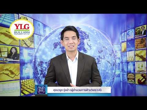 YLG Gold Night Report ประจำวันที่ 04-02-2563