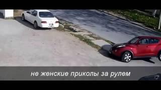 осторожно девушки за рулем
