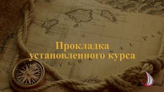 3 Основы навигации. Работа с картой