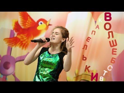 КАПЕЛЬКИ ВОЛШЕБСТВА ( ЕВА ТИМУШ ) - Катя Коваленко, 13 лет