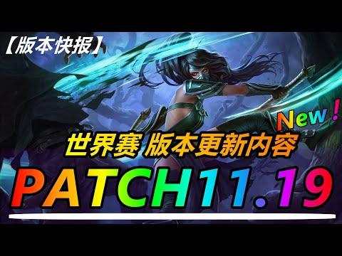 11.19 PATCH 世界賽版本更新,魔鬥凱撒,阿卡莉,加里歐,科加斯改強