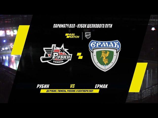 «Ермак» потерпел поражение в матче с «Рубином»