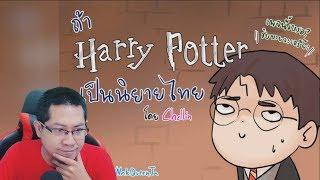 ถ้าHarry Potterเป็นนิยายไทย F.Chellin