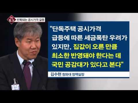 """[직설 다시보기] 집값 오른 만큼 반납?…""""선진국에선 상상도 못할 정책"""""""