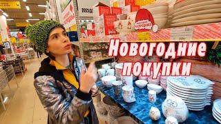 VLOG: Покупки к новому году