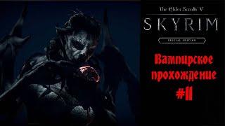 Вампирский Skyrim #11 + Финал сюжета Коллегии Винтерхолда [Legendary difficulty]