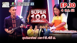 Super 100 อัจฉริยะเกินร้อย | EP.30 | 04 ส.ค. 62 Full HD
