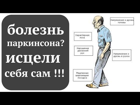 БОЛЕЗНЬ ПАРКИНСОНА + РЕВМАТОИДНЫЙ АРТРИТ