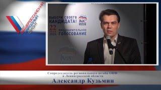 ГАТЧИНА - Вступительное слово на дебатах (17.04.2016)