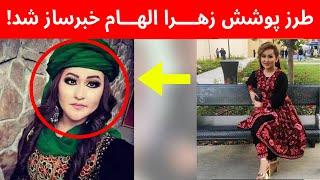 جنجال بر سر نحوه پوشش زهرا الهام در ستاره افغان #ستاره_افغان