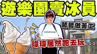 挑戰【在遊樂園賣冰淇淋】有人會買嗎?弟弟竟然偷跑!【黃氏兄弟】六福村