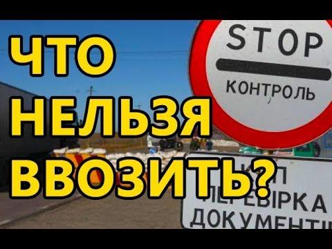 Что нельзя ввозить в Польшу? Таможенные правила Украины И Польши. Переезд в Польшу.  POLAND