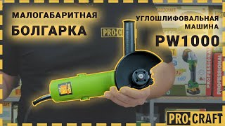 Углошлифовальная машина Procraft PW1000 125 мм
