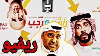 قراءة الفيلم الإماراتي( راشد و رجب ) مع المخرج والناقد السينمائي حمد سيف الريامي Emirati film Review