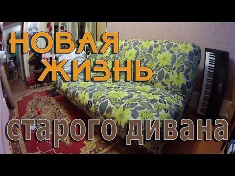 Ремонт и перетяжка старого дивана #1