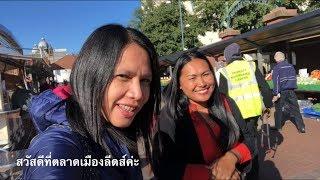 286#ตลาดสดเมืองนี้มีผักไทยผลไม้ไทยให้เห็นเยอะ ร้านอาหารไทยบรรยากาศเหมือนนั่งอยู่ไทยเรา