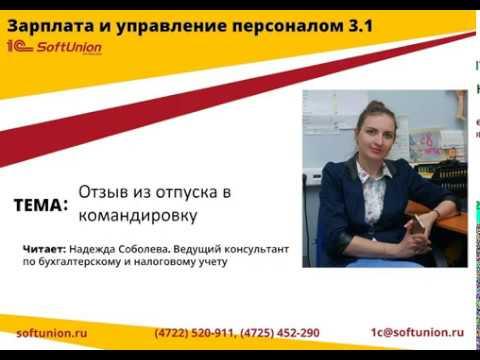 1С:ЗУП 3.1 Отзыв сотрудника из отпуска в командировку
