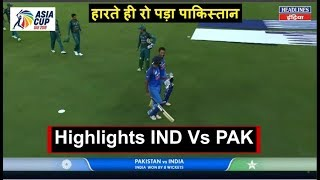 Highlights India vs Pakistan Asia Cup 2018 at Dubai: Team India Victory | Headlines India