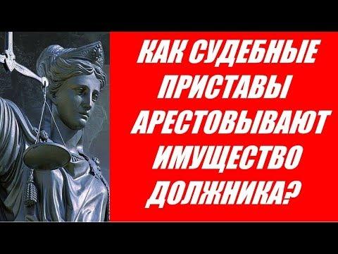 арест имущества должника судебными приставами - бесплатная консультация юриста онлайн