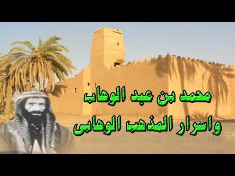 محمد بن عبد الوهاب واسرار المذهب الوهابى !