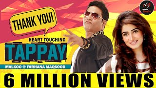 Tappay    Malkoo Feat Farhana Maqsood    Official Videos