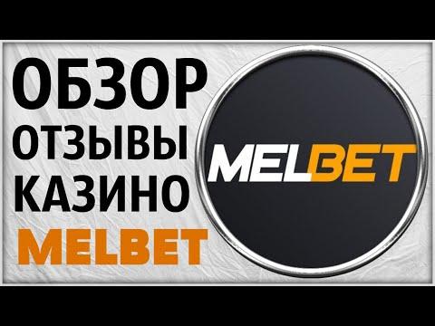 Казино MELBET (Мелбет) Обзор и Отзывы Игроков в Комментариях. Проверка лицензии слотов. Букмекер